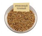Солод ячменный карамельный Caramel EBC 300 (Viking Malt) 1 кг